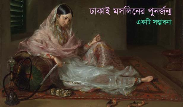 The rebirth of Dhaka Muslin - Possibilities [Image: A woman in fine Bengali muslin; Dhaka, 18th-century/Wikipedia.org]