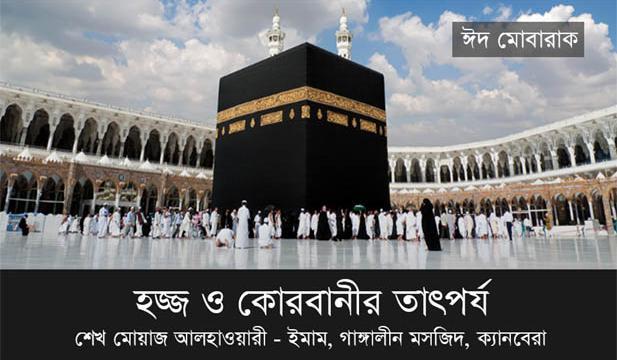 Eid Mubarak - The purpose of pilgrimage and sacrifice - Mr. Sheikh Moaaz Alhawari, Imam, Gungahlin Mosque, Canberra [Photo: smartraveller.gov.au]